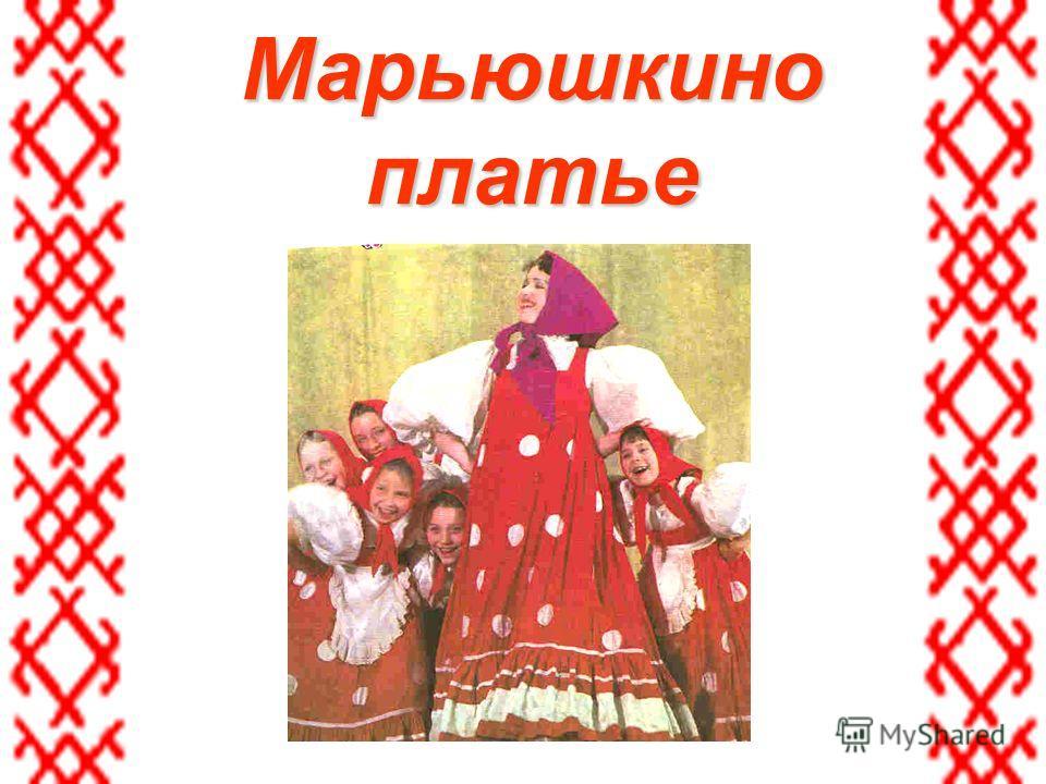 Марьюшкино платье