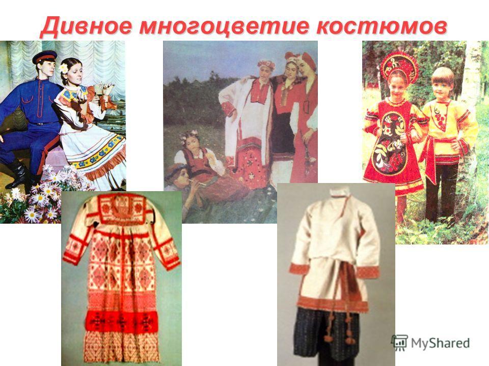 Дивное многоцветие костюмов