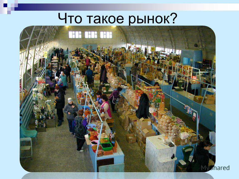 Что такое рынок?