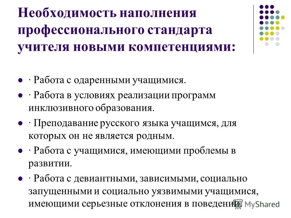 Необходимость наполнения профессионального стандарта учителя новыми компетенциями: · Работа с одаренными учащимися. · Работа в условиях реализации программ инклюзивного образования. · Преподавание русского языка учащимся, для которых он не является р
