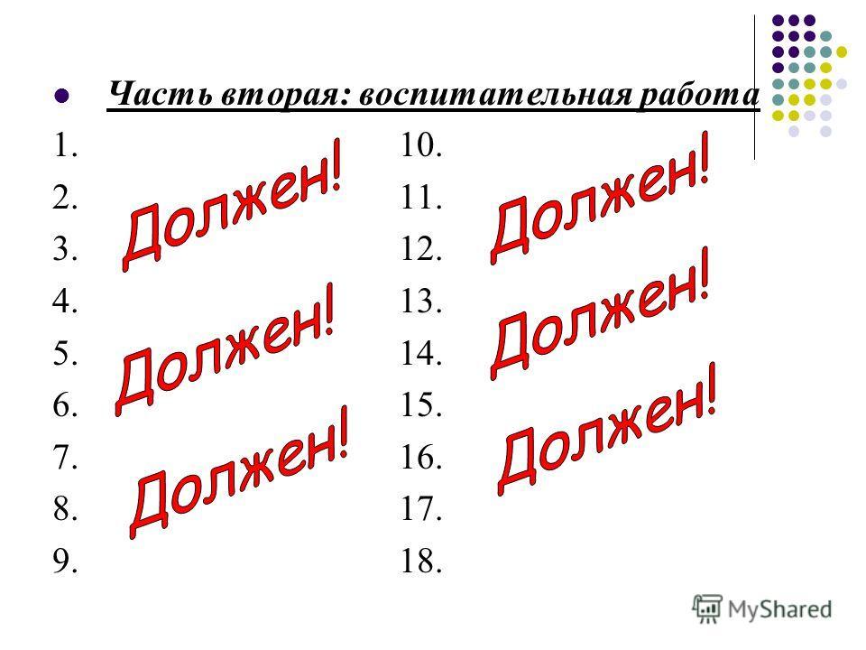 Часть вторая: воспитательная работа 1.10. 2.11. 3.12. 4.13. 5.14. 6.15. 7.16. 8.17. 9.18.