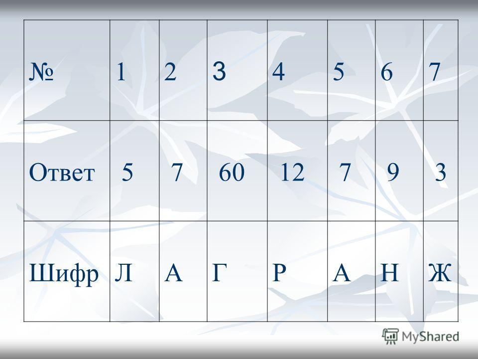 12 3 4567 Ответ 5 7 60 12 7 9 3 Шифр ЛАГРАНЖ