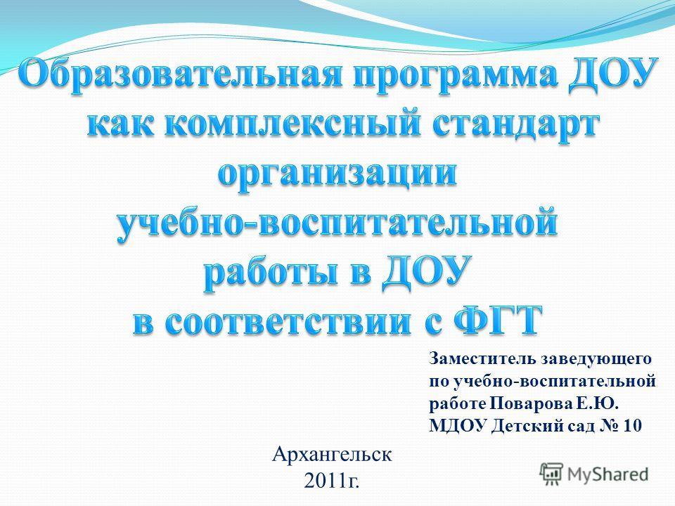 Заместитель заведующего по учебно-воспитательной работе Поварова Е.Ю. МДОУ Детский сад 10 Архангельск 2011г.