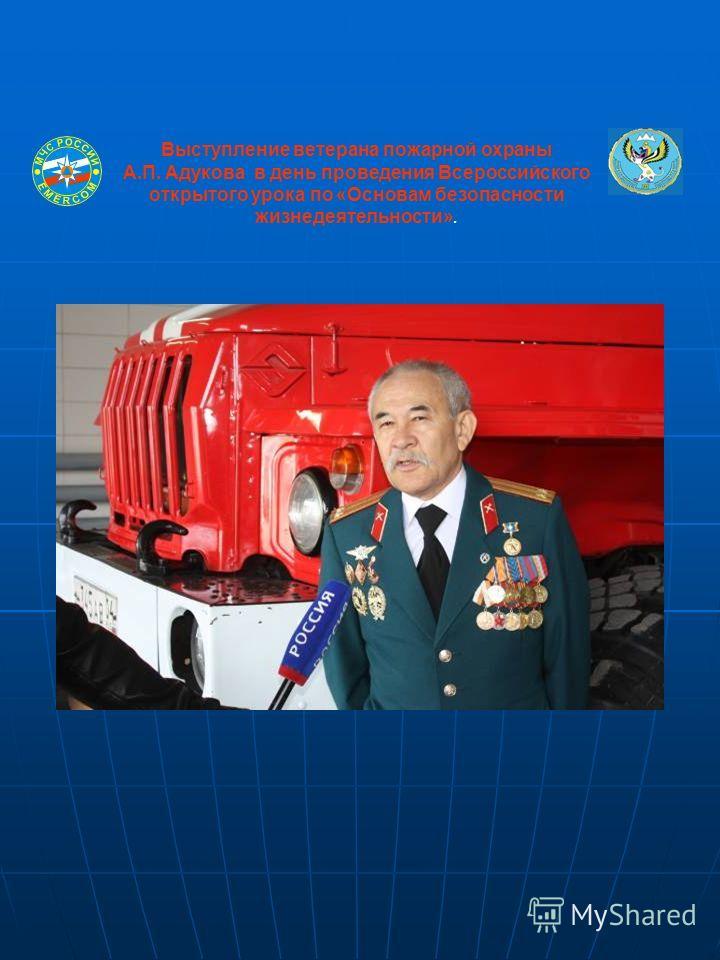 Выступление ветерана пожарной охраны А.П. Адукова в день проведения Всероссийского открытого урока по «Основам безопасности жизнедеятельности».