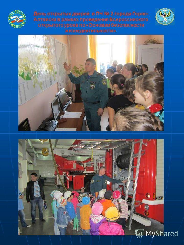 День открытых дверей в ПЧ 2 города Горно- Алтайска в рамках проведения Всероссийского открытого урока по «Основам безопасности жизнедеятельности».