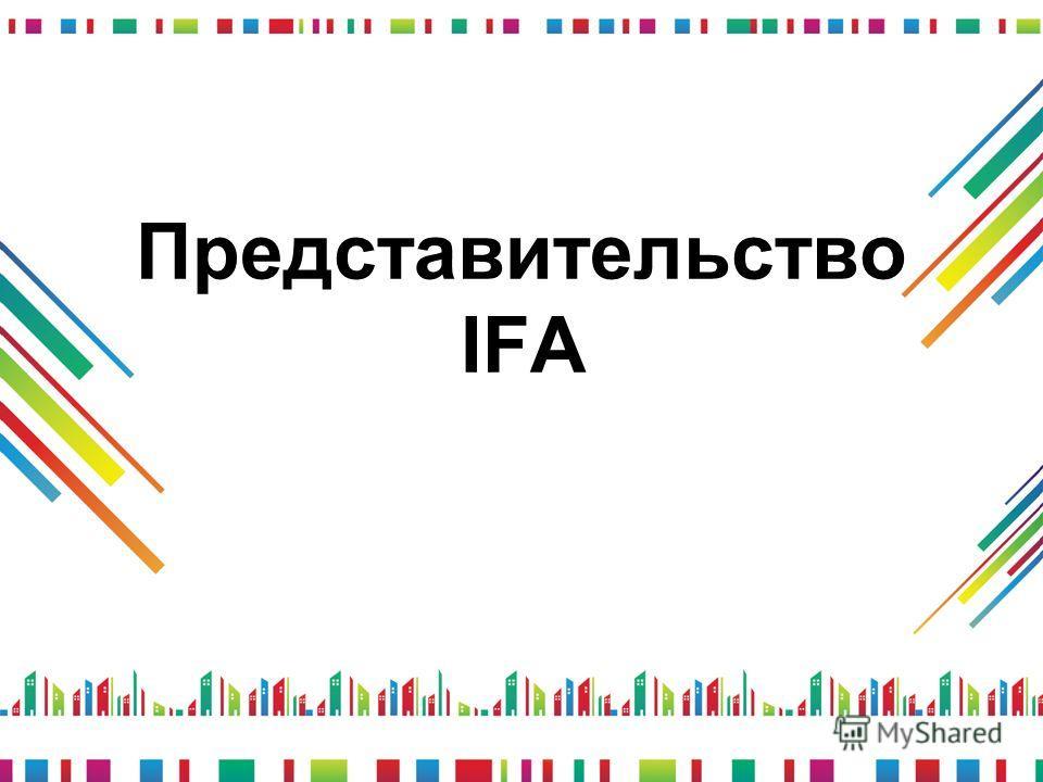 Представительство IFA