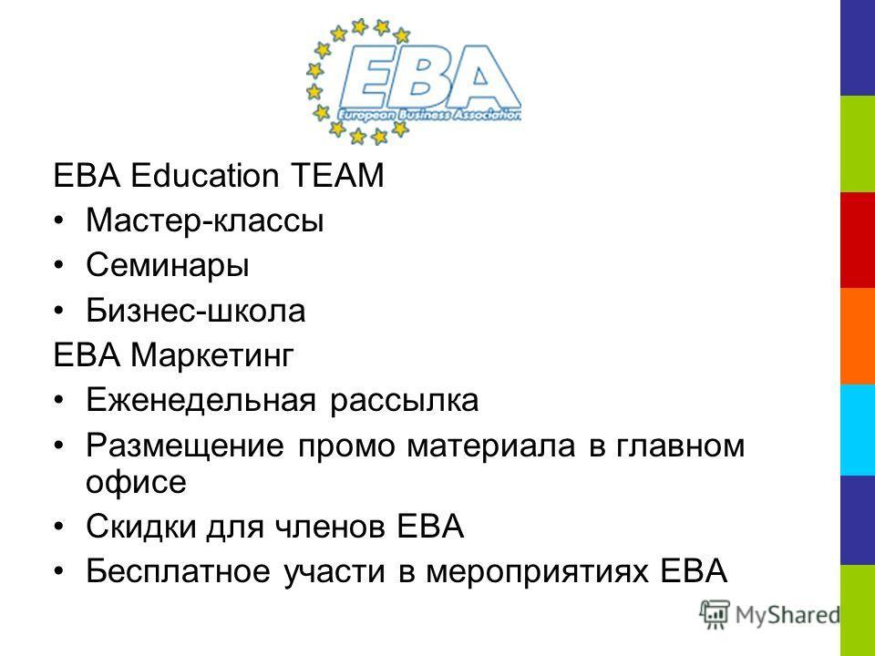 ЕВА Education TEAM Мастер-классы Семинары Бизнес-школа ЕВА Маркетинг Еженедельная рассылка Размещение промо материала в главном офисе Скидки для членов ЕВА Бесплатное участи в мероприятиях ЕВА