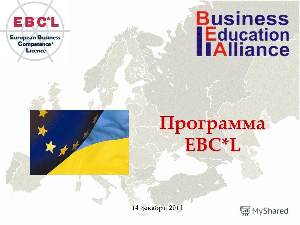 Программа EBC*L 14 декабря 2011