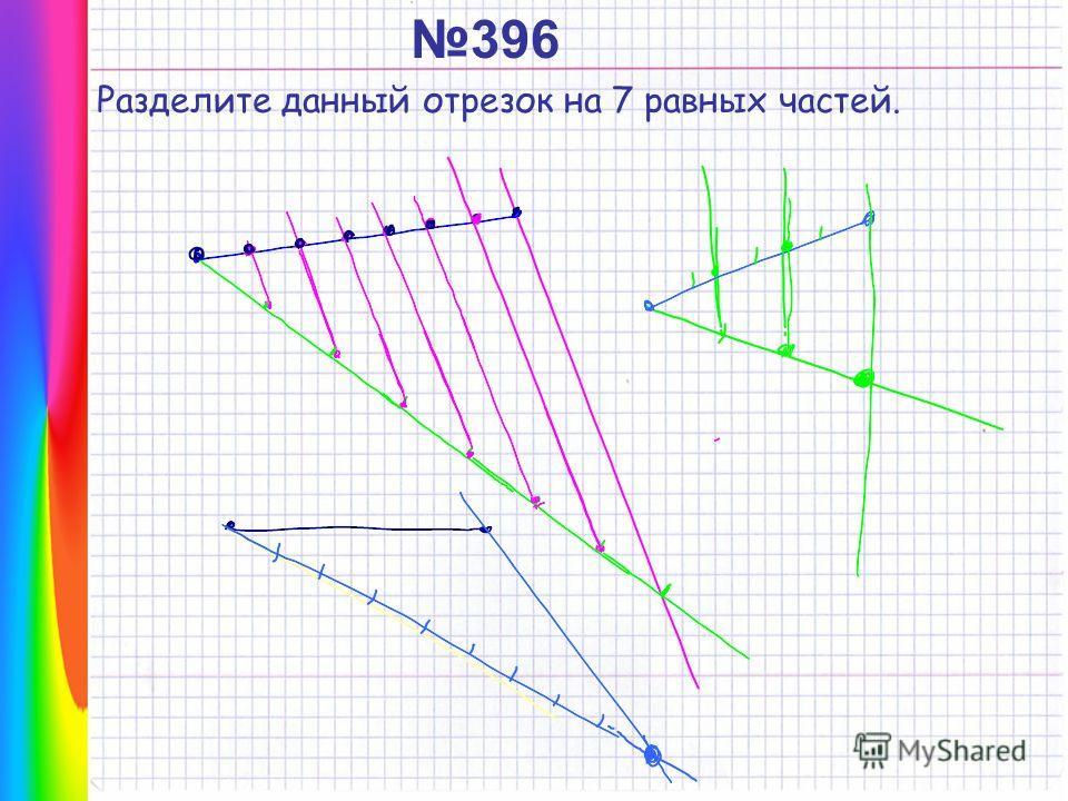 396 Разделите данный отрезок на 7 равных частей.