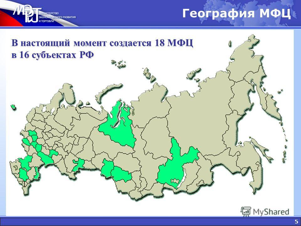 5 География МФЦ В настоящий момент создается 18 МФЦ в 16 субъектах РФ
