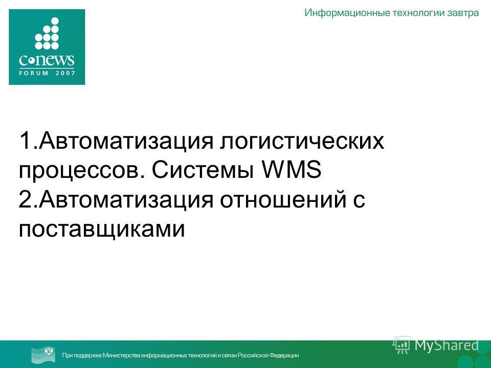 1.Автоматизация логистических процессов. Системы WMS 2.Автоматизация отношений с поставщиками