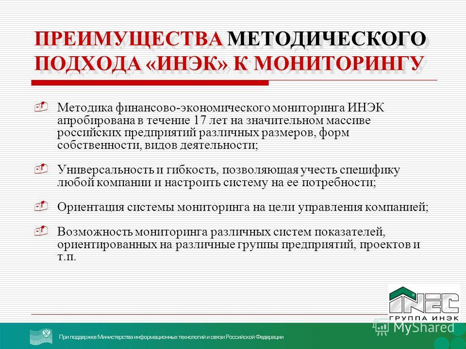 ПРЕИМУЩЕСТВА МЕТОДИЧЕСКОГО ПОДХОДА «ИНЭК» К МОНИТОРИНГУ Методика финансово-экономического мониторинга ИНЭК апробирована в течение 17 лет на значительном массиве российских предприятий различных размеров, форм собственности, видов деятельности; Универ
