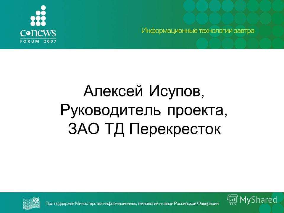 Алексей Исупов, Руководитель проекта, ЗАО ТД Перекресток