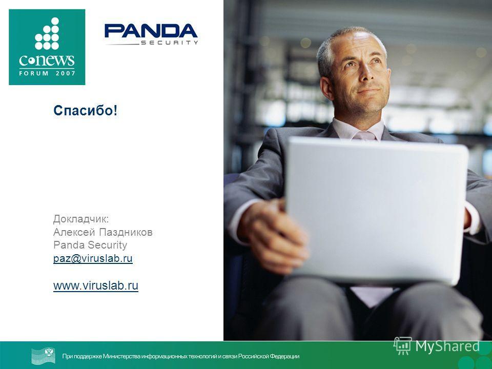 Спасибо! Докладчик: Алексей Паздников Panda Security paz@viruslab.ru www.viruslab.ru