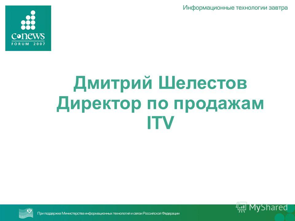 Дмитрий Шелестов Директор по продажам ITV