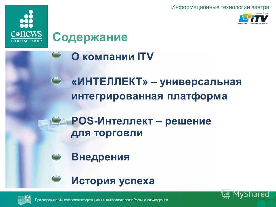 О компании ITV «ИНТЕЛЛЕКТ» – универсальная интегрированная платформа POS-Интеллект – решение для торговли Внедрения История успеха Содержание