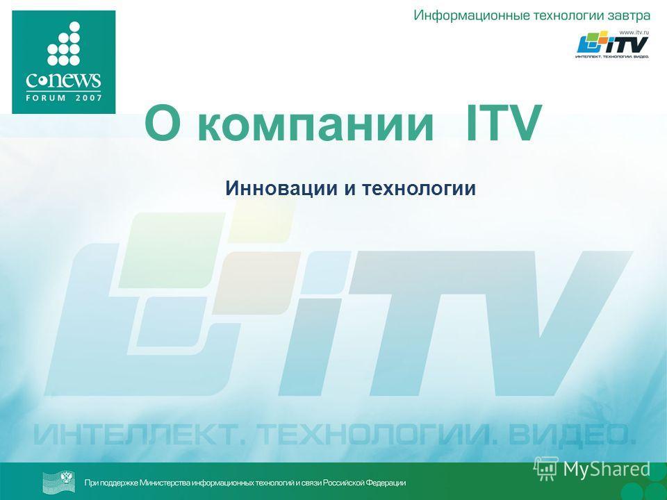 О компании ITV Инновации и технологии