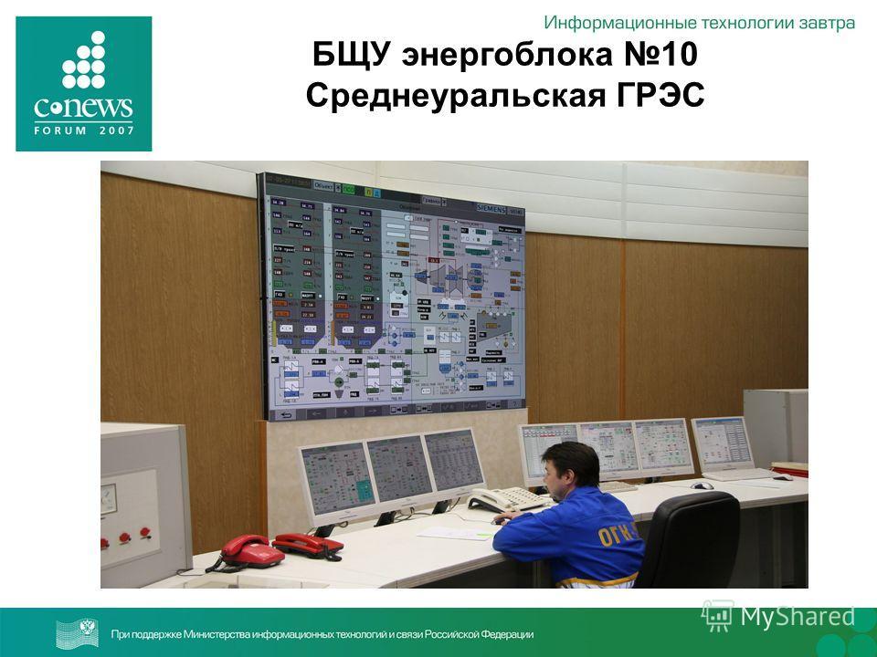 БЩУ энергоблока 10 Среднеуральская ГРЭС