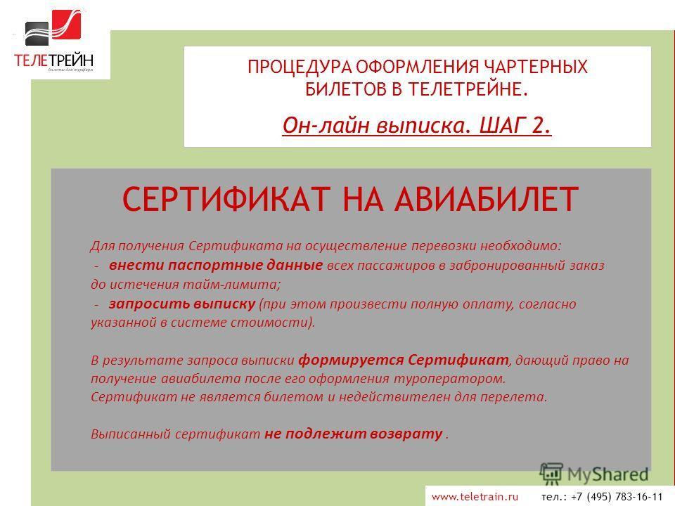 www.teletrain.ru тел.: +7 (495) 783-16-11 СЕРТИФИКАТ НА АВИАБИЛЕТ Для получения Сертификата на осуществление перевозки необходимо: - внести паспортные данные всех пассажиров в забронированный заказ до истечения тайм-лимита; - запросить выписку (при э
