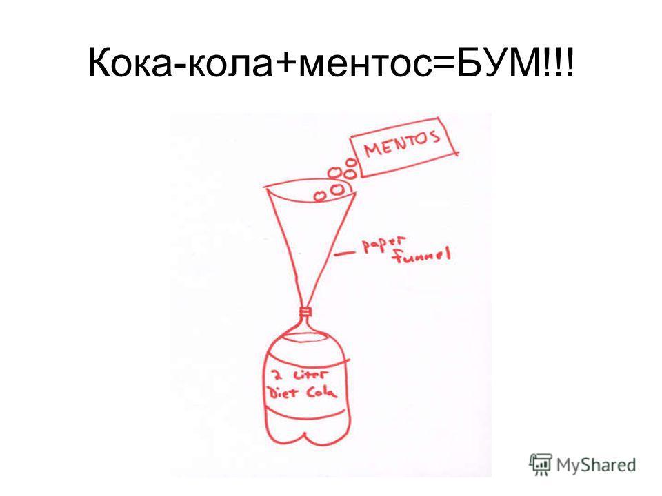 Кока-кола+ментос=БУМ!!!