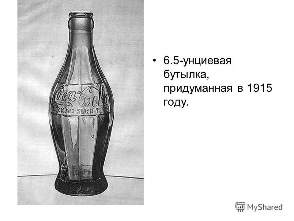 6.5-унциевая бутылка, придуманная в 1915 году.