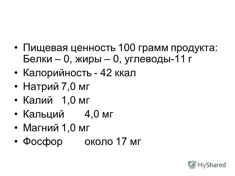 Пищевая ценность 100 грамм продукта: Белки – 0, жиры – 0, углеводы-11 г Калорийность - 42 ккал Натрий7,0 мг Калий1,0 мг Кальций4,0 мг Магний1,0 мг Фосфороколо 17 мг