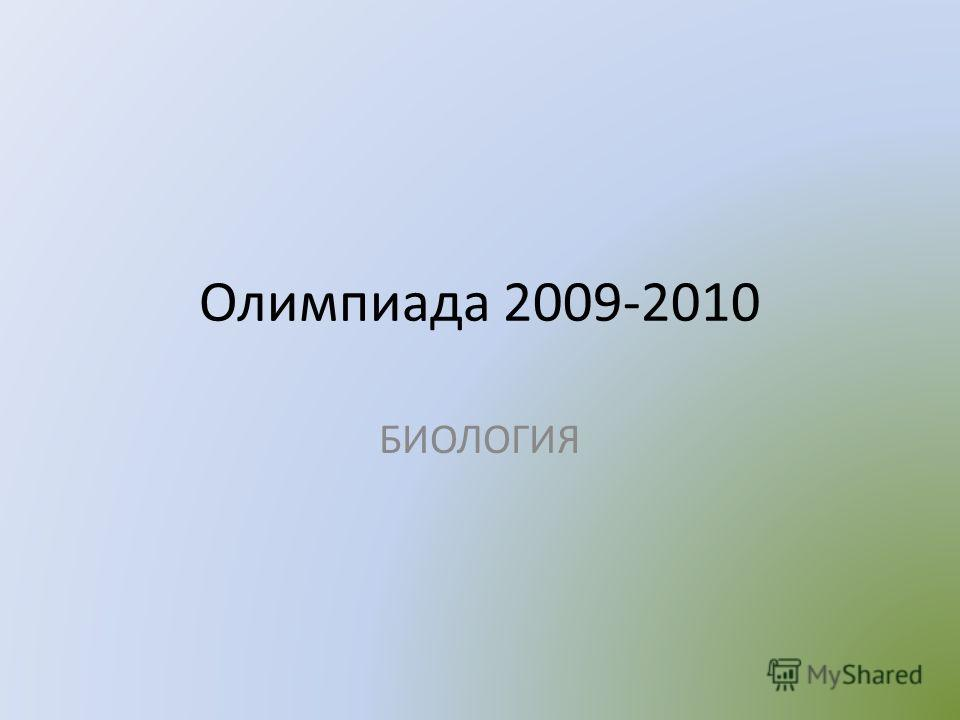 Олимпиада 2009-2010 БИОЛОГИЯ