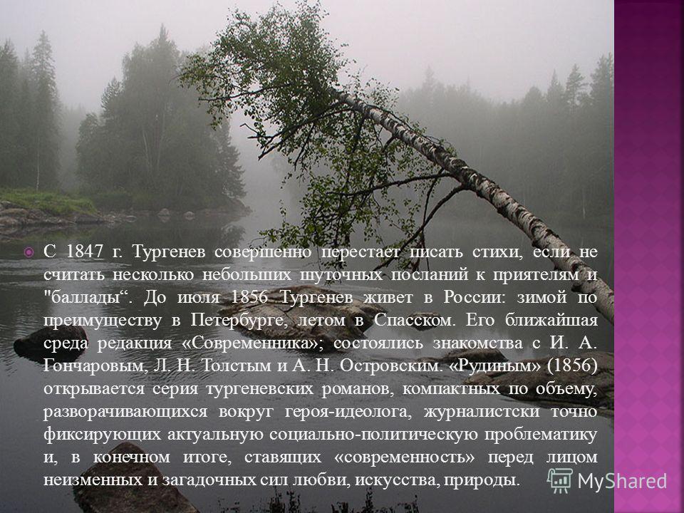 С 1847 г. Тургенев совершенно перестает писать стихи, если не считать несколько небольших шуточных посланий к приятелям и