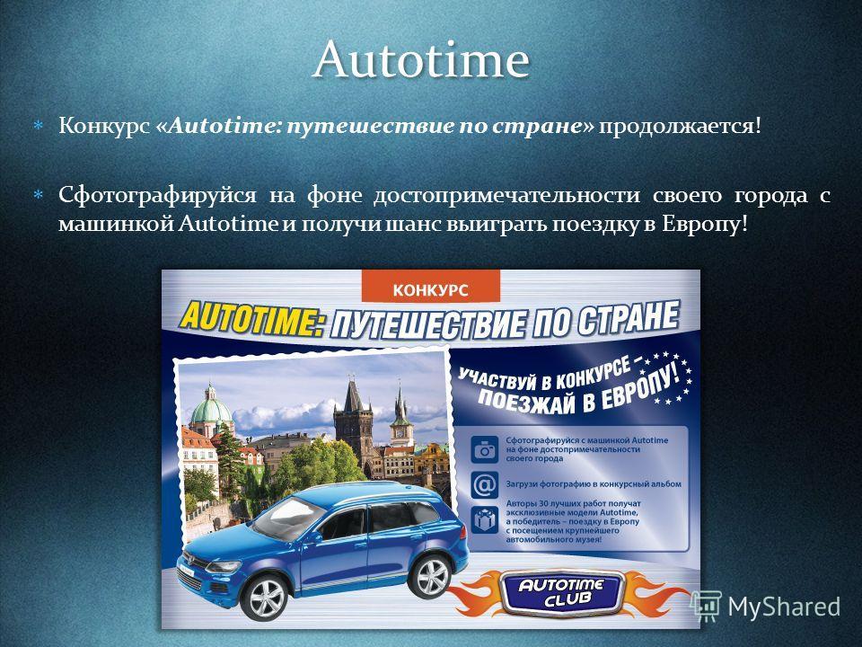 Конкурс «Autotime: путешествие по стране» продолжается! Сфотографируйся на фоне достопримечательности своего города с машинкой Autotime и получи шанс выиграть поездку в Европу! Autotime