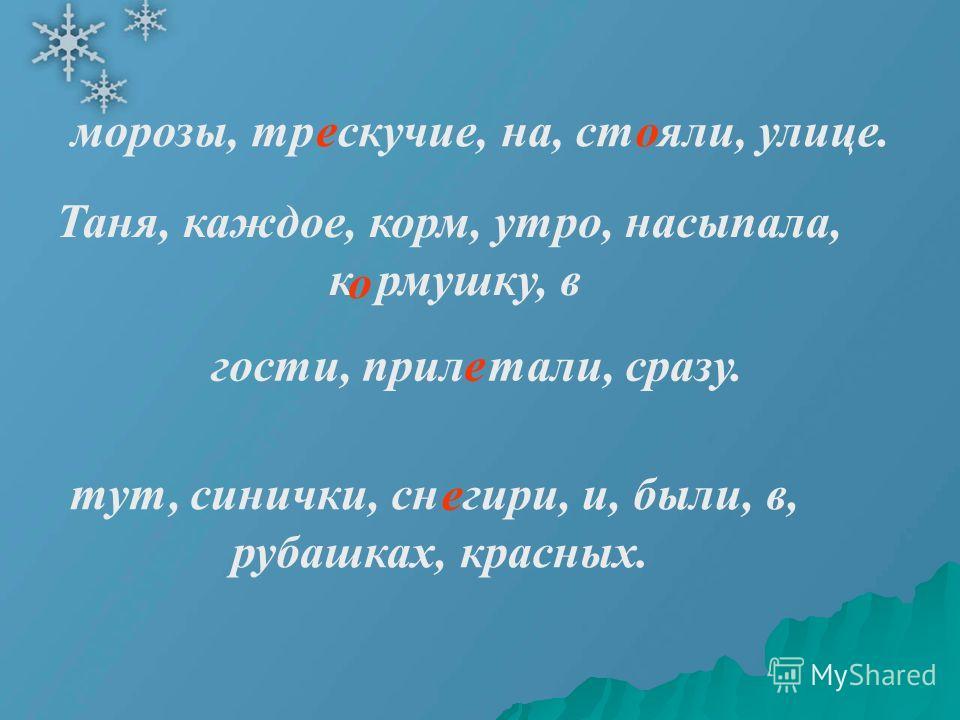 морозы, тр скучие, на, ст яли, улице. Таня, каждое, корм, утро, насыпала, к рмушку, в гости, прил тали, сразу. тут, синички, сн гири, и, были, в, рубашках, красных. е о о е е