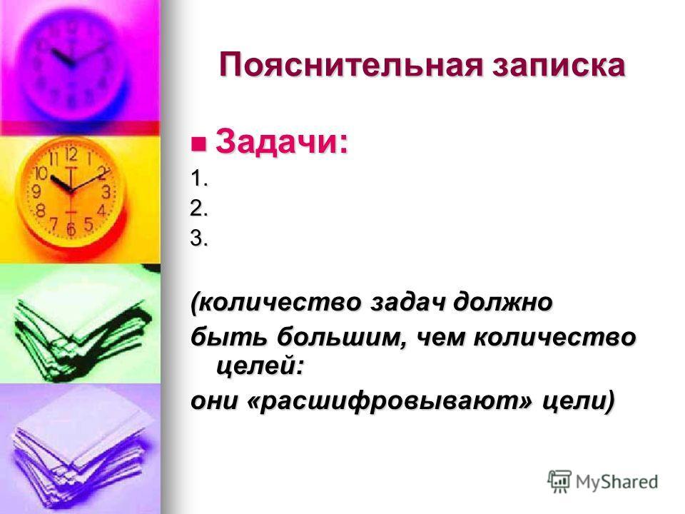 Пояснительная записка Задачи: Задачи:1.2.3. (количество задач должно быть большим, чем количество целей: они «расшифровывают» цели)