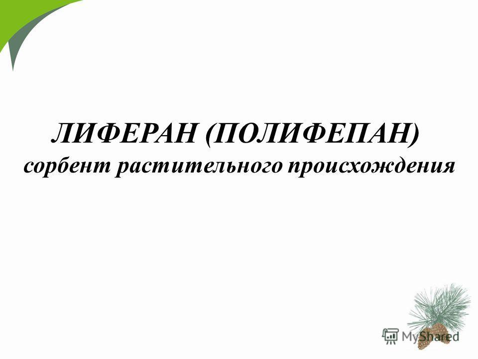 ЛИФЕРАН (ПОЛИФЕПАН) сорбент растительного происхождения