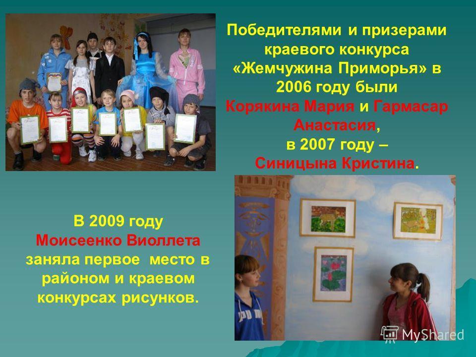 Победителями и призерами краевого конкурса «Жемчужина Приморья» в 2006 году были Корякина Мария и Гармасар Анастасия, в 2007 году – Синицына Кристина. В 2009 году Моисеенко Виоллета заняла первое место в районом и краевом конкурсах рисунков.