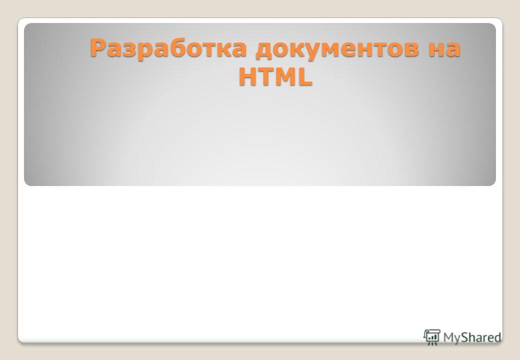 Разработка документов на HTML