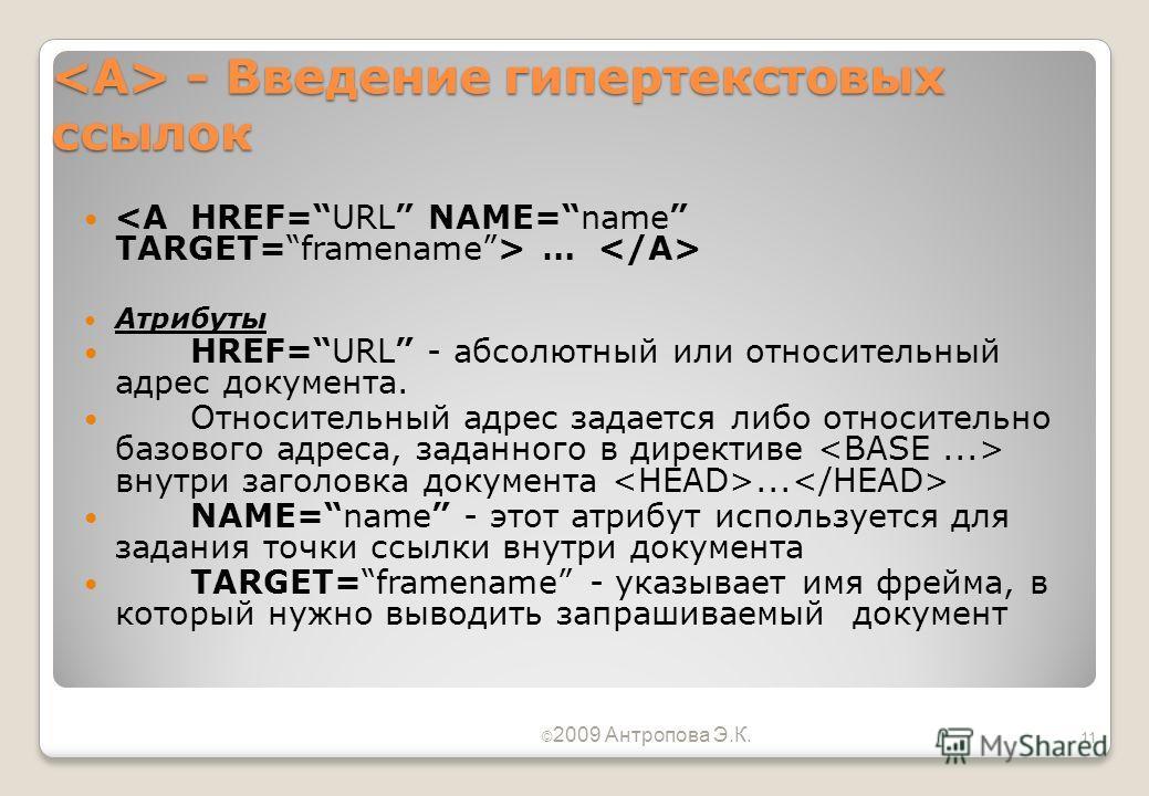 - Введение гипертекстовых ссылок - Введение гипертекстовых ссылок … Атрибуты HREF=URL - абсолютный или относительный адрес документа. Относительный адрес задается либо относительно базового адреса, заданного в директиве внутри заголовка документа...