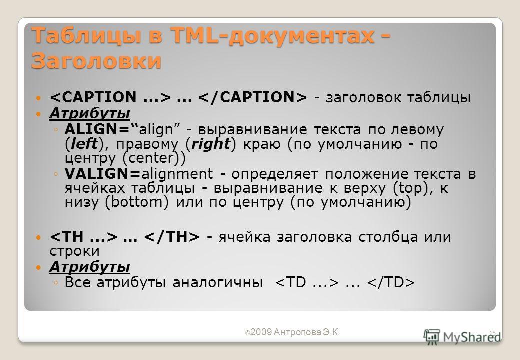 Таблицы в TML-документах - Заголовки... - заголовок таблицы Атрибуты ALIGN=align - выравнивание текста по левому (left), правому (right) краю (по умолчанию - по центру (center)) VALIGN=alignment - определяет положение текста в ячейках таблицы - вырав