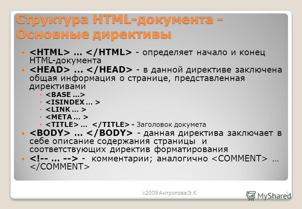 Структура HTML-документа - Основные директивы … - определяет начало и конец HTML-документа... - в данной директиве заключена общая информация о странице, представленная директивами … - Заголовок докумета … - данная директива заключает в себе описание