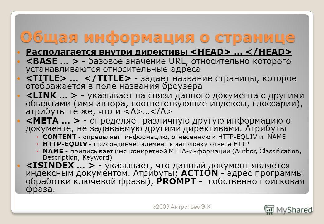 Общая информация о странице Располагается внутри директивы... - базовое значение URL, относительно которого устанавливаются относительные адреса … - задает название страницы, которое отображается в поле названия броузера - указывает на связи данного