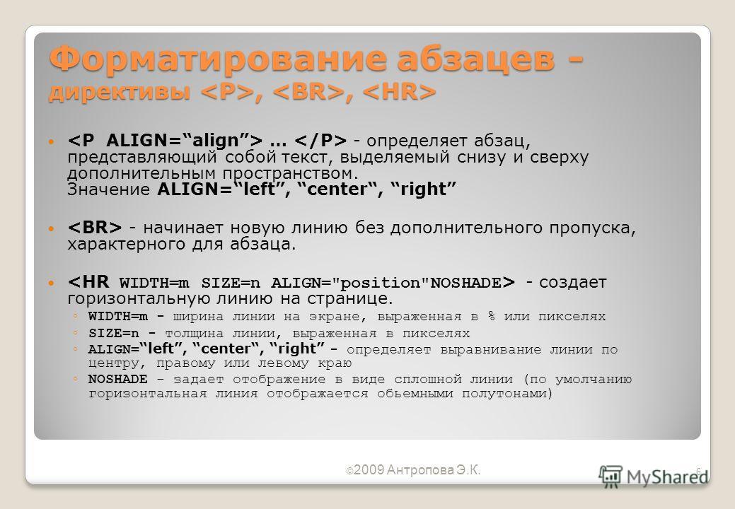Форматирование абзацев - директивы,, Форматирование абзацев - директивы,, … - определяет абзац, представляющий собой текст, выделяемый снизу и сверху дополнительным пространством. Значение ALIGN=left, center, right - начинает новую линию без дополнит