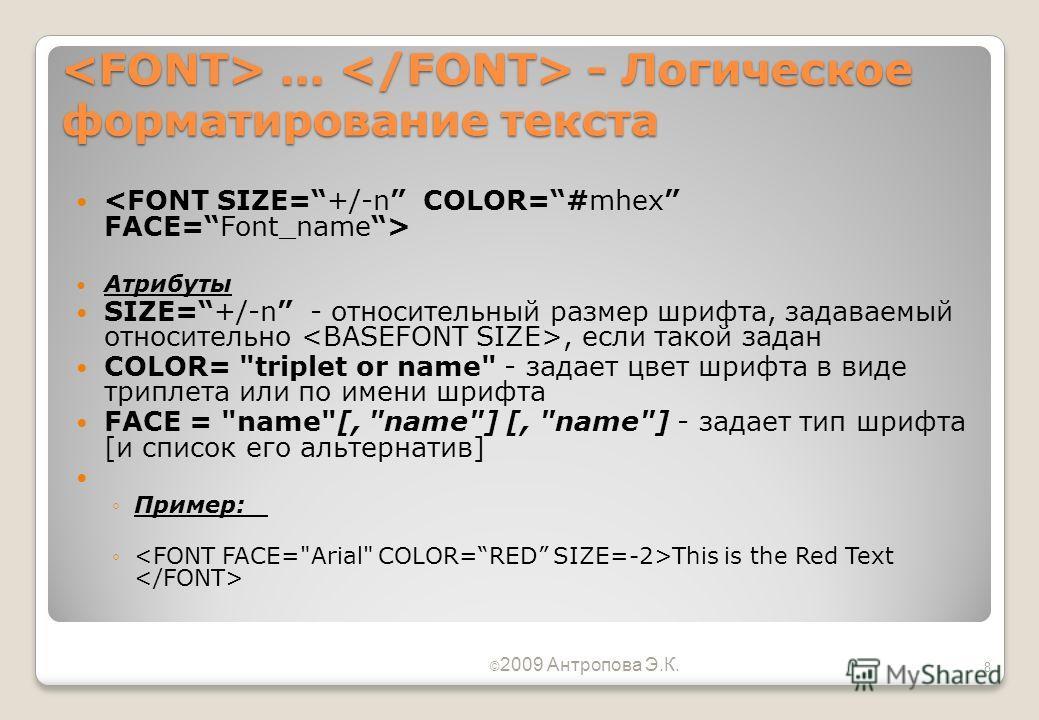 … - Логическое форматирование текста … - Логическое форматирование текста Атрибуты SIZE=+/-n - относительный размер шрифта, задаваемый относительно, если такой задан COLOR=