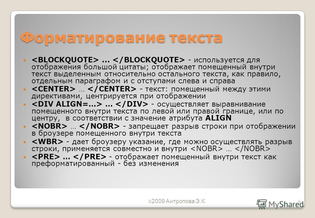 Форматирование текста... - используется для отображения большой цитаты; отображает помещенный внутри текст выделенным относительно остального текста, как правило, отдельным параграфом и с отступами слева и справа … - текст: помещенный между этими дир