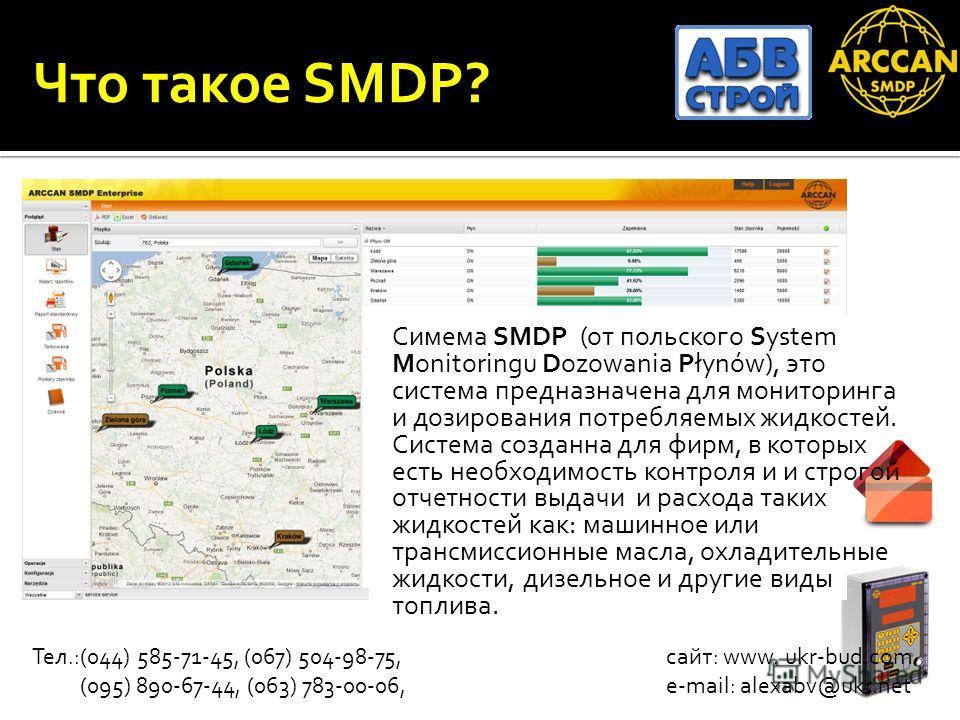 Что такое SMDP? Симема SMDP (от польского System Monitoringu Dozowania Płynów), это система предназначена для мониторинга и дозирования потребляемых жидкостей. Система созданна для фирм, в которых есть необходимость контроля и и строгой отчетности вы