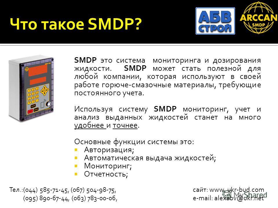 Что такое SMDP? SMDP это система мониторинга и дозирования жидкости. SMDP может стать полезной для любой компании, которая используют в своей работе горюче-смазочные материалы, требующие постоянного учета. Используя систему SMDP мониторинг, учет и ан
