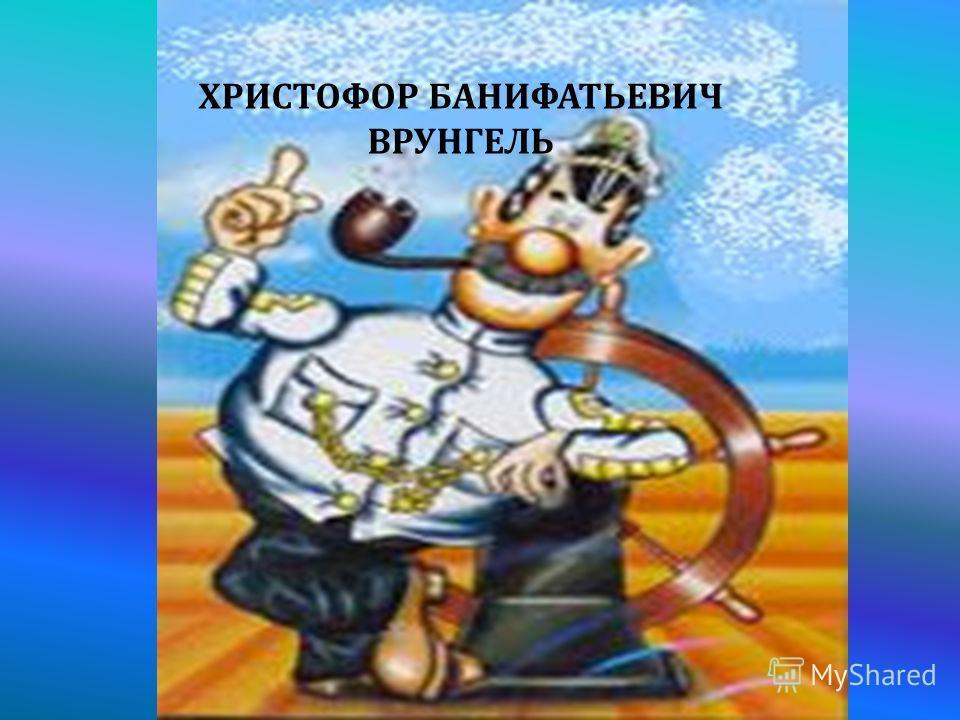 ХРИСТОФОР Б АНИФАТЬЕВИЧ ВРУНГЕЛЬ