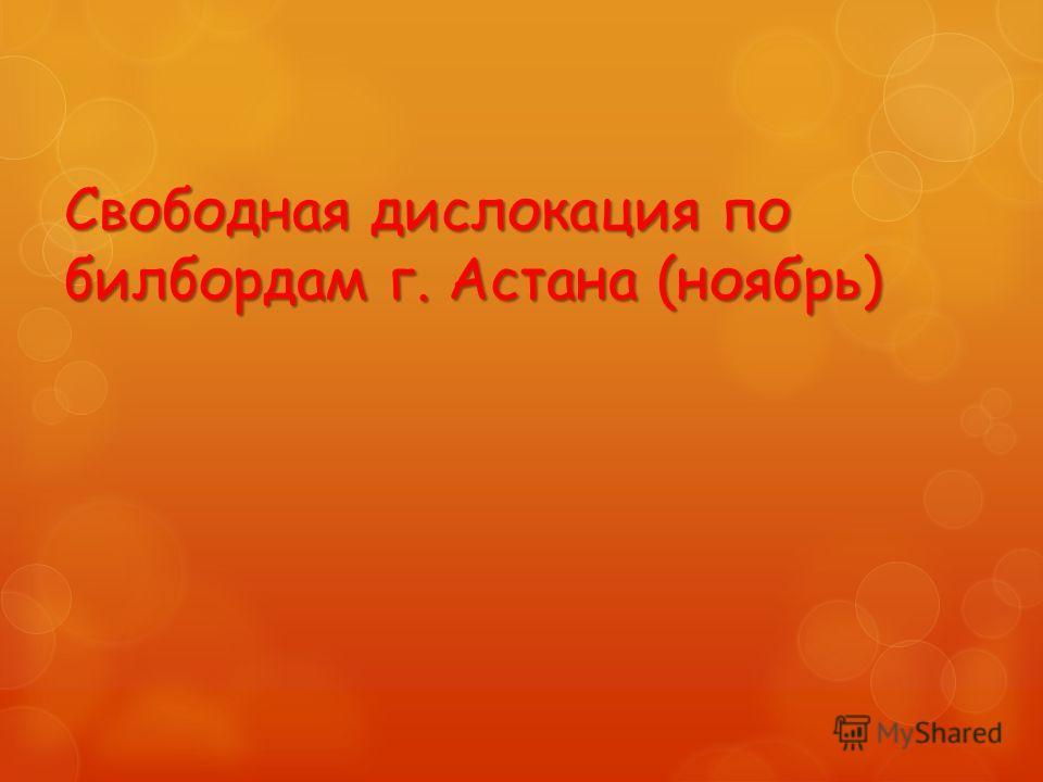 Свободная дислокация по билбордам г. Астана (ноябрь)