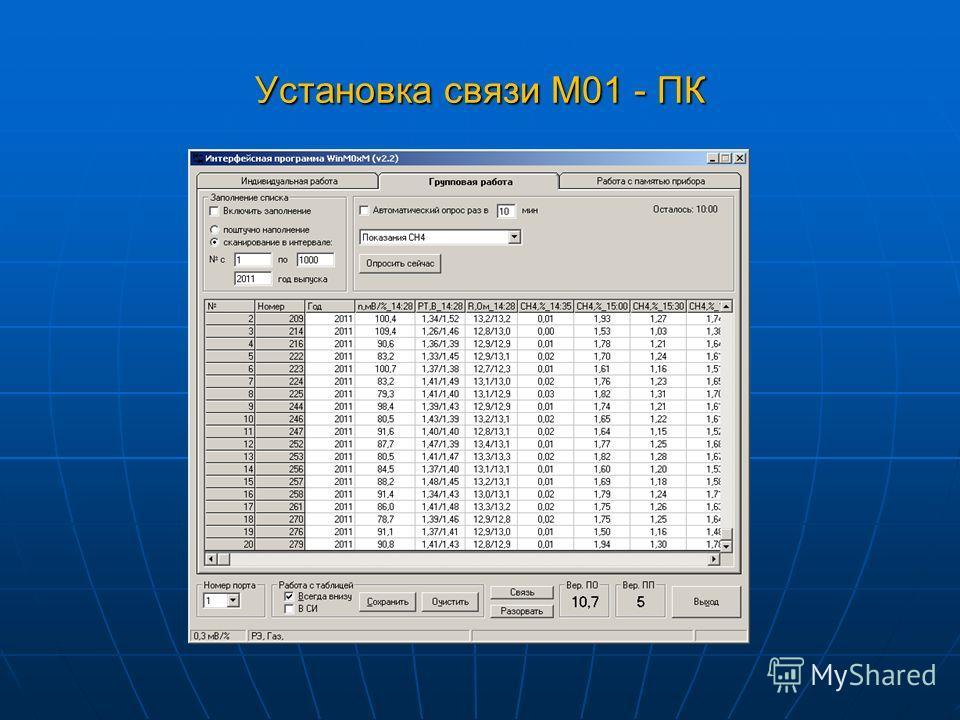 Установка связи М01 - ПК