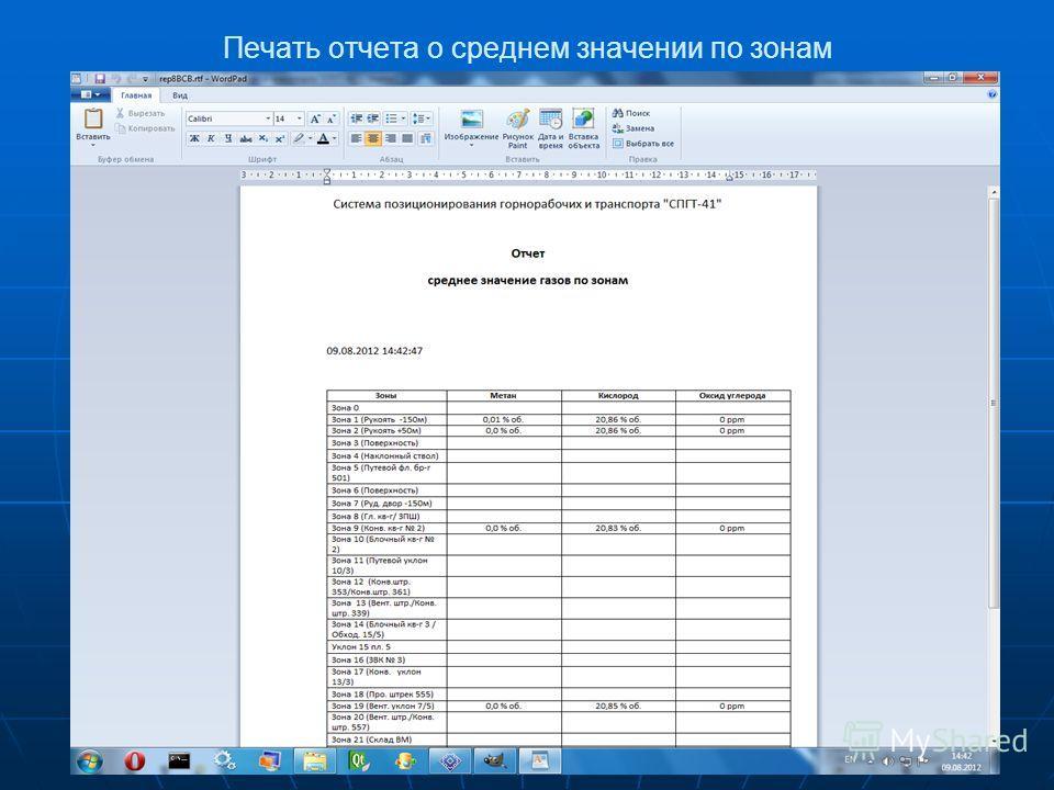 Печать отчета о среднем значении по зонам