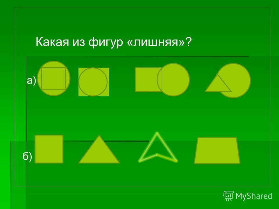 Какая из фигур «лишняя»? а) б)
