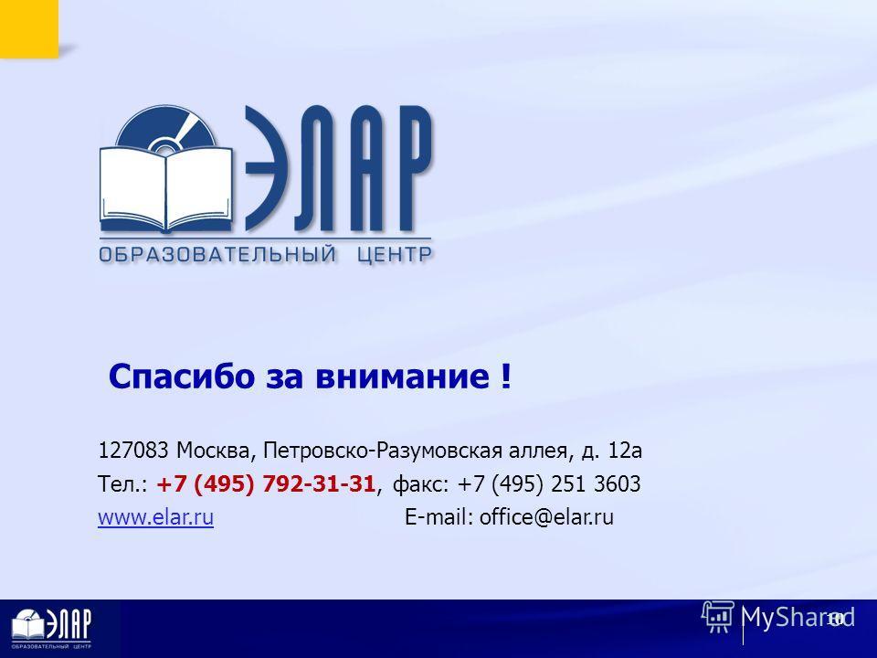 10 127083 Москва, Петровско-Разумовская аллея, д. 12а Тел.: +7 (495) 792-31-31, факс: +7 (495) 251 3603 www.elar.ru E-mail: office@elar.ru Спасибо за внимание !
