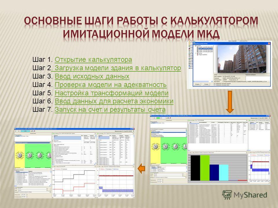 Шаг 1. Открытие калькулятораОткрытие калькулятора Шаг 2. Загрузка модели здания в калькулятор. Загрузка модели здания в калькулятор Шаг 3. Ввод исходных данныхВвод исходных данных Шаг 4. Проверка модели на адекватностьПроверка модели на адекватность